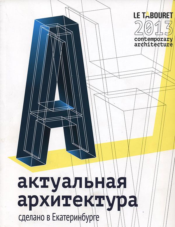 Актуальная архитектура