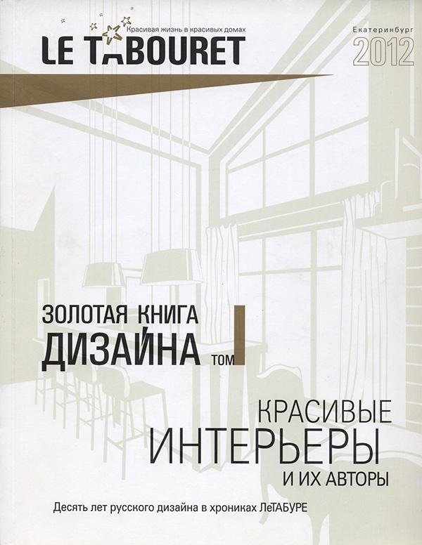 Золотая книга дизайна